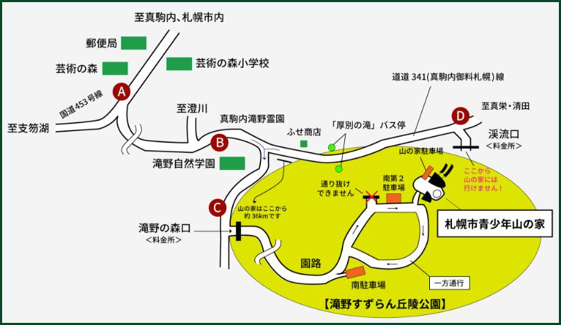 真駒内方面・清田方面から山の家の地図