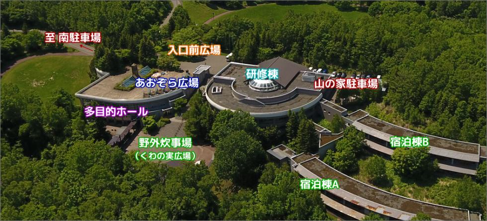 青少年山の家の空撮画像